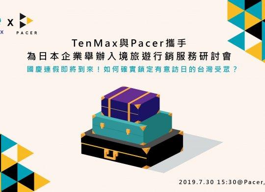 pacer inbound event poster-01 compressed